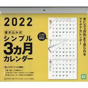2022年 書き込み式シンプル3ヵ月カレンダー 【K2】 [単行本]