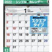 2022年 書き込み式シンプルカレンダー A3変型 【K3】 [単行本]