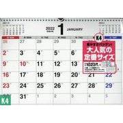 2022年 書き込み式シンプルカレンダー A3ヨコ 【K4】 [単行本]