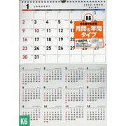 2022年 書き込み式シンプル月間&年間カレンダー A3 【K6】 [単行本]