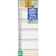2022年 書き込み式シンプルカレンダー A3スリム 【K8】 [単行本]