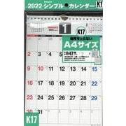 2022年 書き込み式シンプルカレンダー A4タテ 【K17】 [単行本]