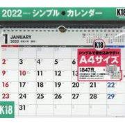 2022年 書き込み式シンプルカレンダー A4ヨコ 【K18】 [単行本]