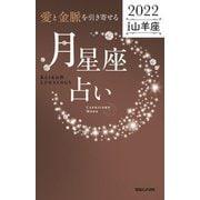 「愛と金脈を引き寄せる」月星座占い 2022山羊座―Keiko的Lunalogy [単行本]