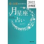 「愛と金脈を引き寄せる」月星座占い 2022水瓶座―Keiko的Lunalogy [単行本]