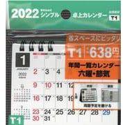 2022年 シンプル卓上カレンダー A7ヨコ変型 【T1】 [単行本]