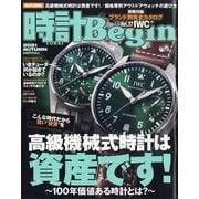 時計 Begin (ビギン) 2021年 10月号 [雑誌]