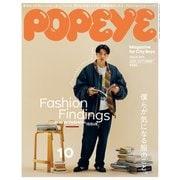 POPEYE (ポパイ) 2021年 10月号 [雑誌]