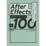 After Effects演出テクニック100―すぐに役立つ!動画表現のひきだしが増えるアイデア集 [単行本]