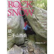 ROCK&SNOW number93 (autumn iss(別冊山と溪谷) [ムックその他]
