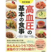 高血圧の基本の食事 改訂新版 [単行本]