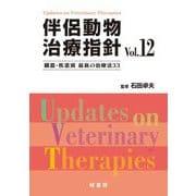 伴侶動物治療指針〈Vol.12〉臓器・疾患別最新の治療法33 [単行本]