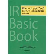 IRベーシックブック〈2021-22年版〉IRオフィサーのための基礎情報 [単行本]