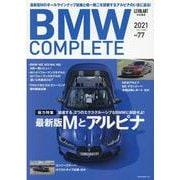 BMW COMPLETE VOL.77 2021 AUTUMN [ムックその他]