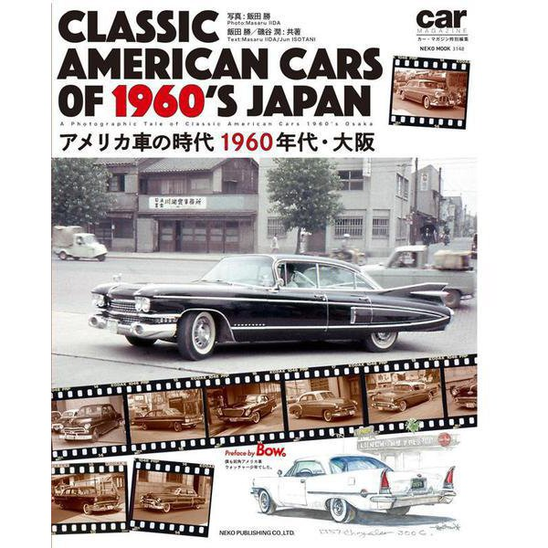CLASSIC AMERICAN CARS OF 1960'S JAPAN [ムックその他]