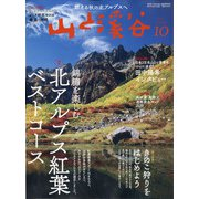 山と渓谷 2021年 10月号 [雑誌]