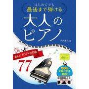 はじめてでも最後まで弾ける大人のピアノ  心に響く 美しいメロディの名曲77 [単行本]