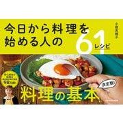 今日から料理を始める人の61レシピ [単行本]