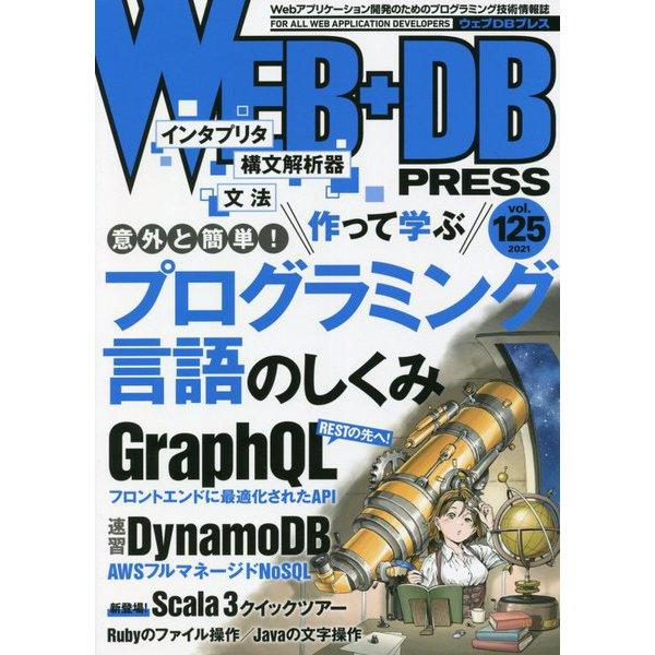 WEB + DB PRESS〈Vol.125〉 [単行本]