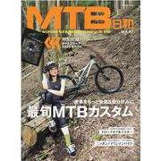 MTB日和<Vol.47>(タツミムック) [ムックその他]