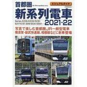 首都圏新系列電車2021-22-ビジュアルガイド Series E235/E233/E231/E217/E131(イカロス・ムック) [ムックその他]