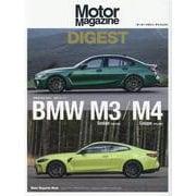 Motor Magazine DIGEST|BMW M3 S(Motor Magazine Mook) [ムックその他]