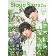 TVガイドStage Stars vol.15(TOKYO NEWS MOOK 937号) [ムックその他]