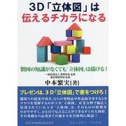 3D「立体図」は伝えるチカラになる(コミュニティ・ブックス) [単行本]