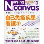 Nursing Canvas (ナーシング・キャンバス) 2021年 10月号 [雑誌]