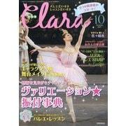 Clara (クララ) 2021年 10月号 [雑誌]