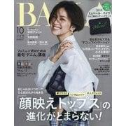 BAILA (バイラ) 2021年 10月号 [雑誌]