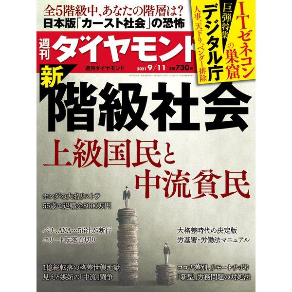 週刊 ダイヤモンド 2021年 9/11号 [雑誌]