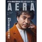 AERA (アエラ) 2021年 9/13号 [雑誌]