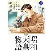 昭和天皇物語<9>(ビッグ コミックス) [コミック]