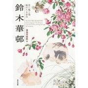 鈴木華邨―花に鳴く鳥、風わたる余白 [単行本]