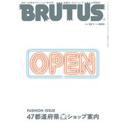 BRUTUS (ブルータス) 2021年 10/1号 [雑誌]