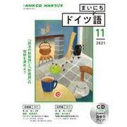 NHK CD ラジオ まいにちドイツ語 2021年11月号 [磁性媒体など]