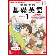 NHK CD ラジオ中学生の基礎英語 レベル1 2021年11月号 [磁性媒体など]