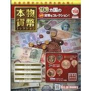 本物の貨幣コレクション 2021年 9/15号(158) [雑誌]
