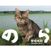 2022猫カレンダー のら [単行本]