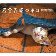 2022ミニカレンダー 岩合光昭のネコ [単行本]