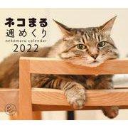 2022カレンダー ネコまる 週めくり [単行本]
