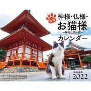 2022カレンダー 招福 神様・仏様・お猫様 ~神社仏閣の猫~ [単行本]
