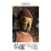 仏像ミニカレンダー 2022 [ムックその他]