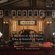 NHK土曜ドラマ 今ここにある危機とぼくの好感度について オリジナル・サウンドトラック