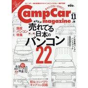 キャンプカーマガジン 2021年 11月号 [雑誌]