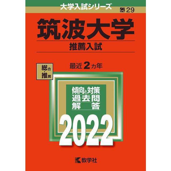 筑波大学(推薦入試)(2022年版大学入試シリーズ) [全集叢書]
