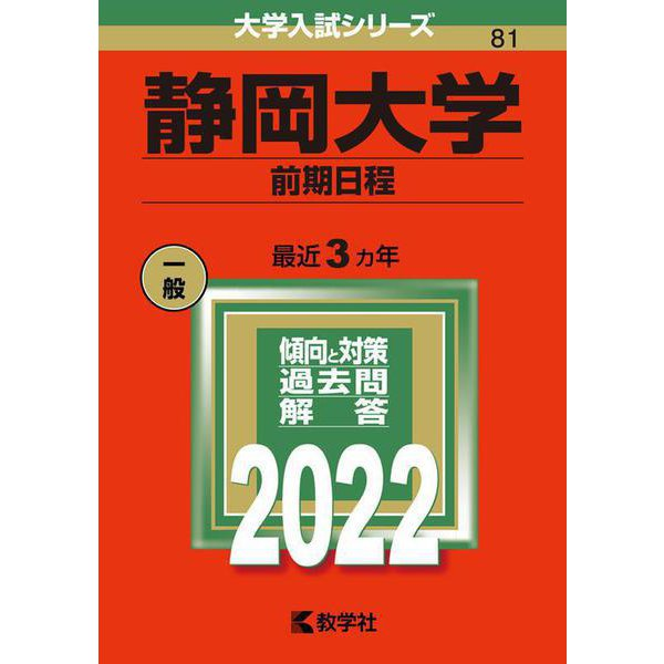 静岡大学(前期日程)(2022年版大学入試シリーズ) [全集叢書]