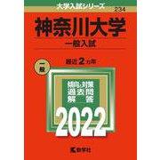 神奈川大学(一般入試)(2022年版大学入試シリーズ) [全集叢書]