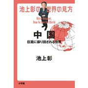 池上彰の世界の見方 中国―巨龍に振り回される世界 [単行本]